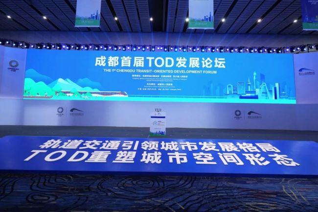 成都首届TOD发展论坛开幕,旭辉两大TOD项目签约