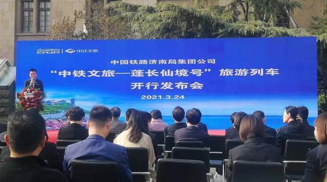 """济南至蓬莱将开行""""中铁文旅—蓬长仙境号""""旅游列车,实行""""周末定图+动态加班""""的新方式"""