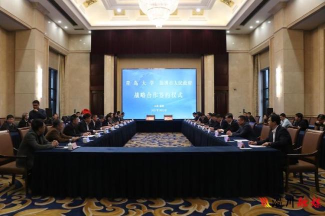 淄博市和淄川区分别与青岛大学签定合作协议,共同打造校地、校企合作的样板典范