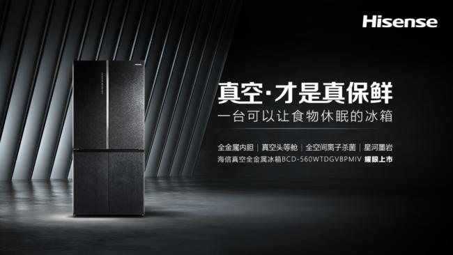 聚焦AWE丨储鲜新标杆!海信全球首款真空·全金属冰箱正式亮相
