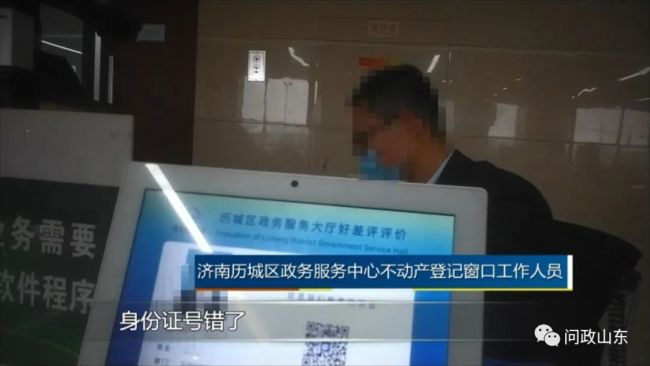 身份证号714写成174,购房合同更正遇难题,济南市住建局局长:我们牵头解决