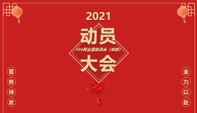 """加达尔集团""""百人战团""""抵达成都,全力备战2021春季糖酒会"""