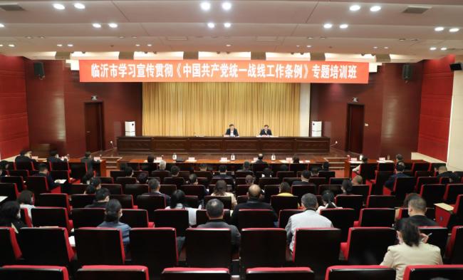临沂市举办学习宣传贯彻《中国共产党统一战线工作条例》 专题培训班,提升各领域统战工作水平