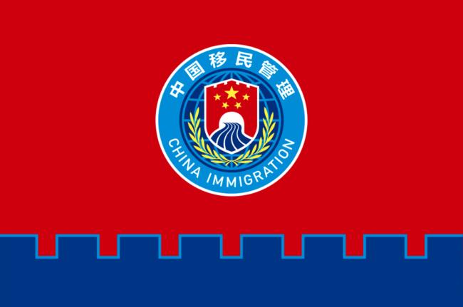经党中央批准,国家移民管理机构启用队旗和标志