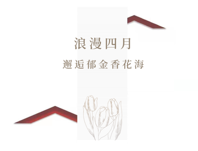 """百万株郁金香花海怒放!这个四月,来潍坊齐鲁酒地""""郁""""见醉美春天"""