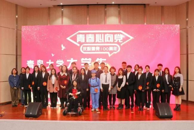 青春心向党,建功新时代——青岛大学庆祝建党100周年主题演讲比赛成功举办