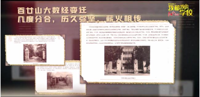 """山大的""""红色记忆"""":回望罗荣桓元帅在山东大学的峥嵘岁月"""