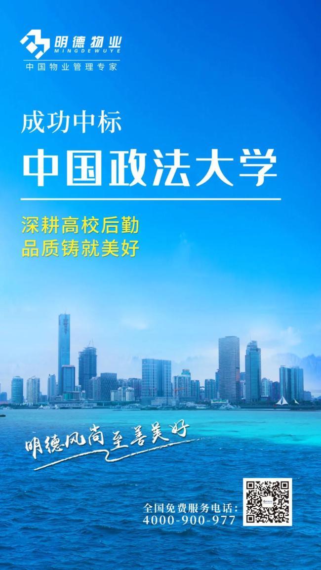明德物业成功中标中国政法大学等多个项目,用佳绩开启新征程