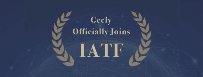 吉利正式加入IATF,作为亚洲唯一汽车集团参与世界标准制定