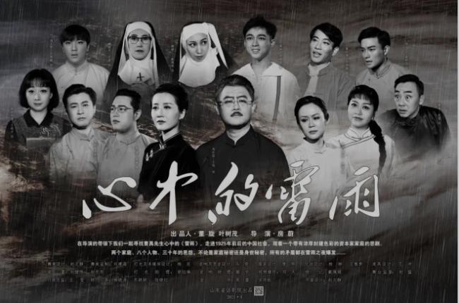 """打造""""戏剧梦工坊"""",话剧《心中的〈雷雨〉》在山东省话剧院上演"""