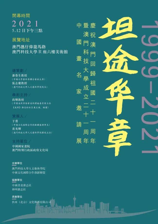 """庆祝澳门回归暨澳门科技大学成立21周年,""""坦途华章""""中国画名家邀请展将于5月12日在澳门开幕"""