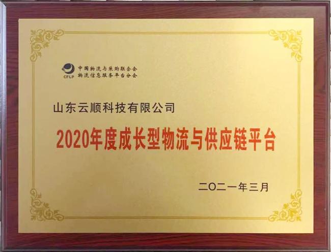 """山东云顺科技获颁""""2020年度成长型物流与供应链平台"""""""