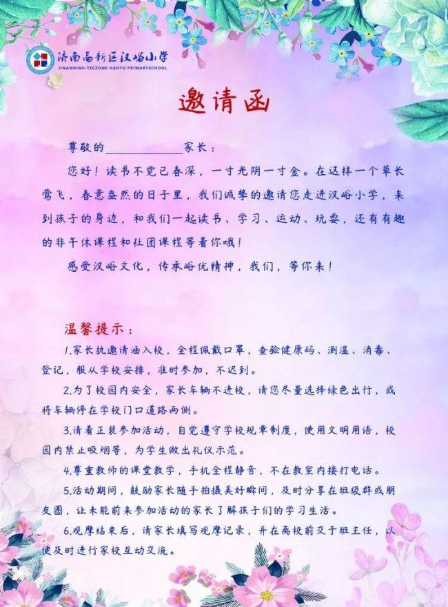 """小学校迎来""""大同学""""——济南高新区汉峪小学家长开放日欢乐举行"""