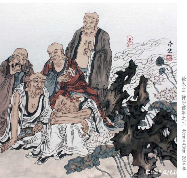 经典接续与审美重构——品读著名画家徐永生的中国画艺术