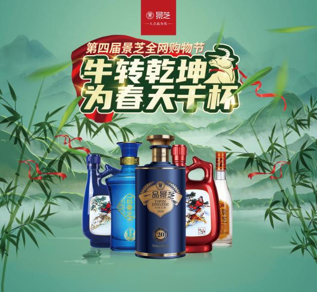 """第四届景芝全网购物节4月19日即将上线,""""牛""""转乾坤 为春天干杯"""