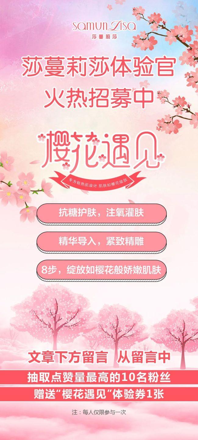 激情工作,快乐生活——莎蔓莉莎北京事业群春日幸福出游
