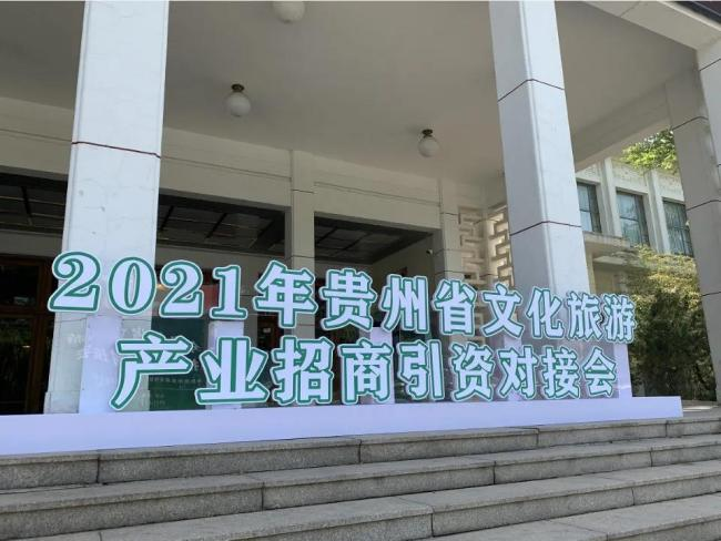 贵州省文旅产业招商引资对接会在济南举行,嘉华旅游董事长张明应邀出席并发言