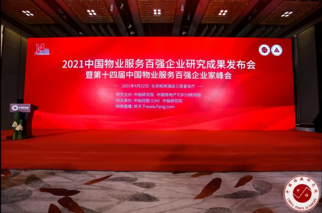 """山东绿地泉物业上榜""""2021中国物业服务百强企业""""第33名,连续四年获此殊荣"""