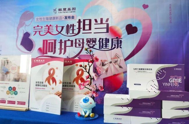 """银丰基因检测新产品""""女性生殖健康检测""""上线,开启关爱女性新篇章"""