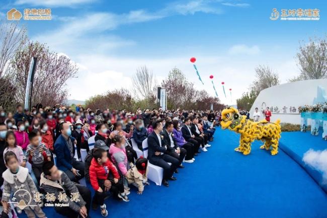 绿地·雲栖桃源美好生活服务中心开放盛典正式启幕