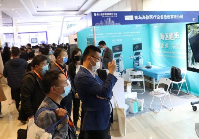 海信医疗超声HD60体验区亮相第11届中国医院院长大会