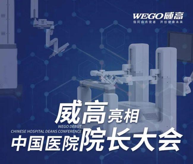 """威高携""""手术机器人""""等系统解决方案精彩亮相中国医院院长大会"""