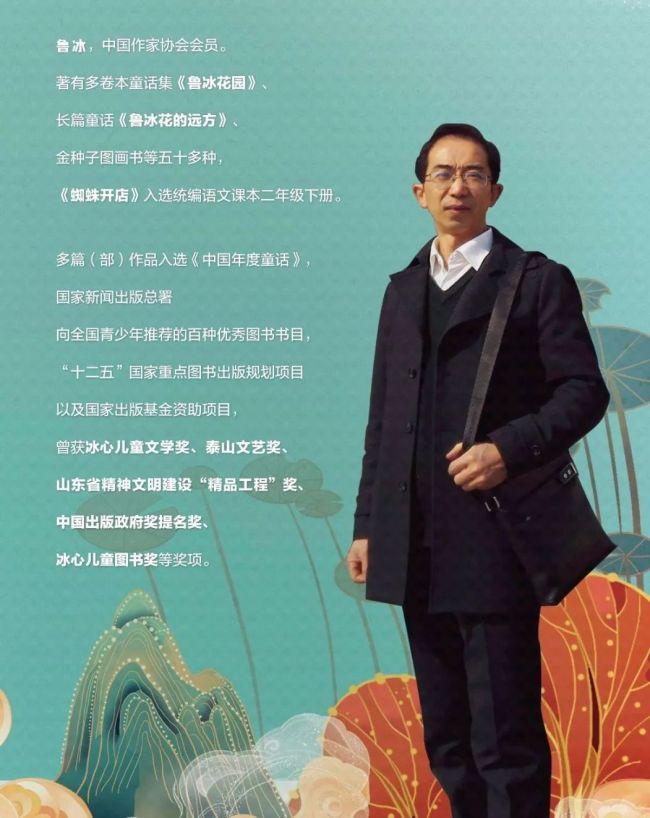 """儿童文学作家鲁冰走进济南高新区劝学里小学,带孩子们体验奇妙的""""童话之旅"""""""