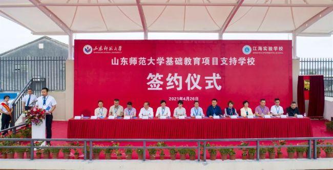 山东师大基础教育集团牵手广东潮州市江海实验学校,共推基础教育高质量发展