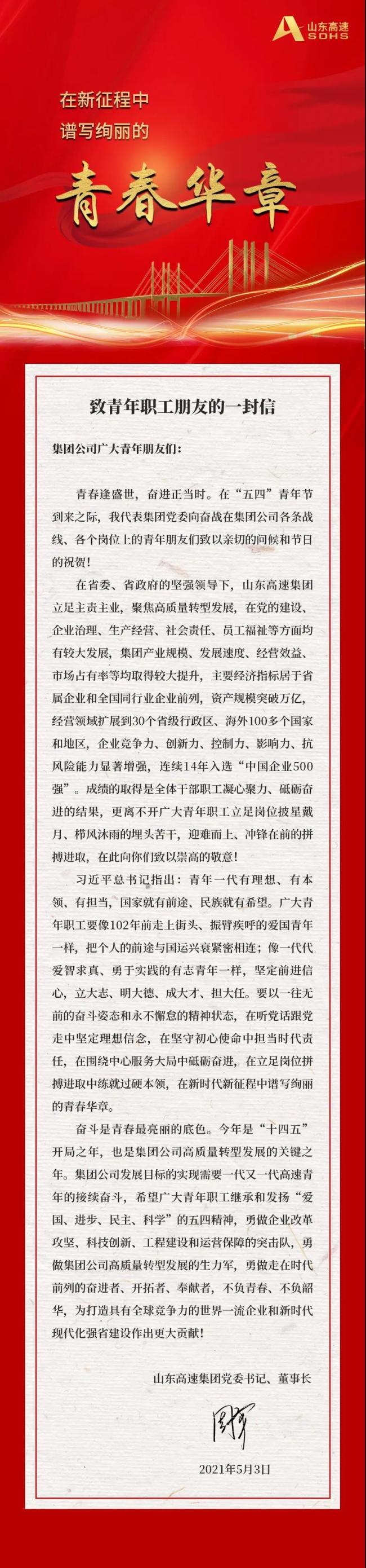 在新征程中谱写绚丽的青春华章——周勇董事长致山东高速青年职工的一封信