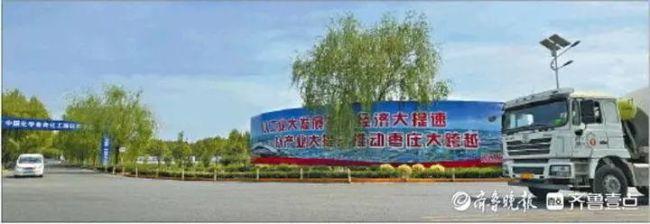 """""""产业就是主战场"""",解码""""工业强市""""的枣庄模式"""
