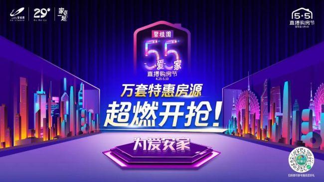 直播圈+娱乐圈+地产圈,碧桂园创新数字化营销开辟新赛道
