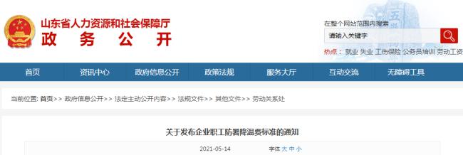 山东发布关于发布企业职工防暑降温费标准的通知