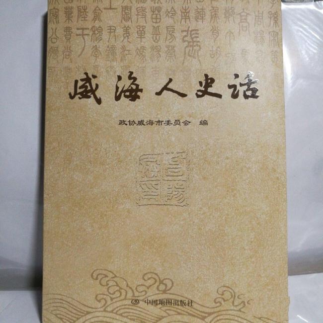 记住历史,感应时代——著名作家李富胜解读《威海人史话》