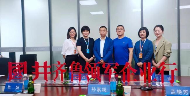 国井集团领导走访星宏集团,达成初步合作共识