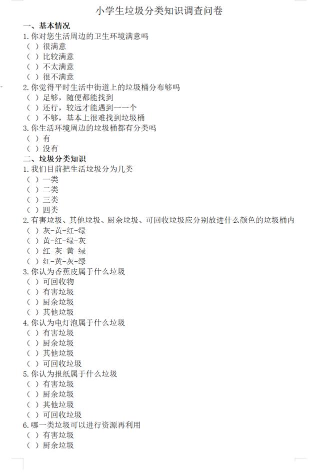 """济南高新区汉峪小学三年级开展系列""""垃圾分类""""主题活动"""