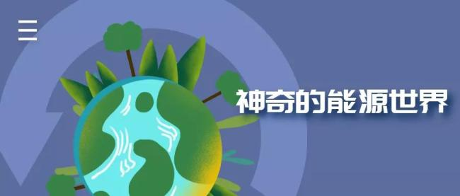 济南高新区汉峪小学特邀电力专家开讲座,带领孩子们走进神奇的能源世界