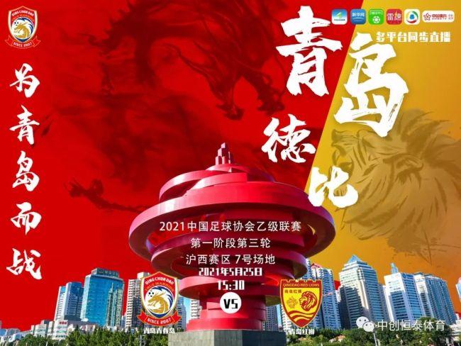 红狮VS.青春岛,中乙联赛明日上演本赛季首次青岛德比