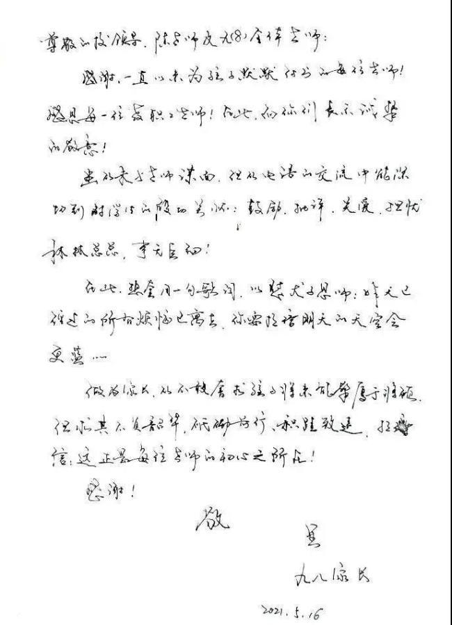 纸短情长暖人心,济南历城区万象新天学校收到家长真挚感谢信