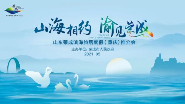 """威海荣成向川渝两地推介文旅资源,发出""""大海的邀请"""""""