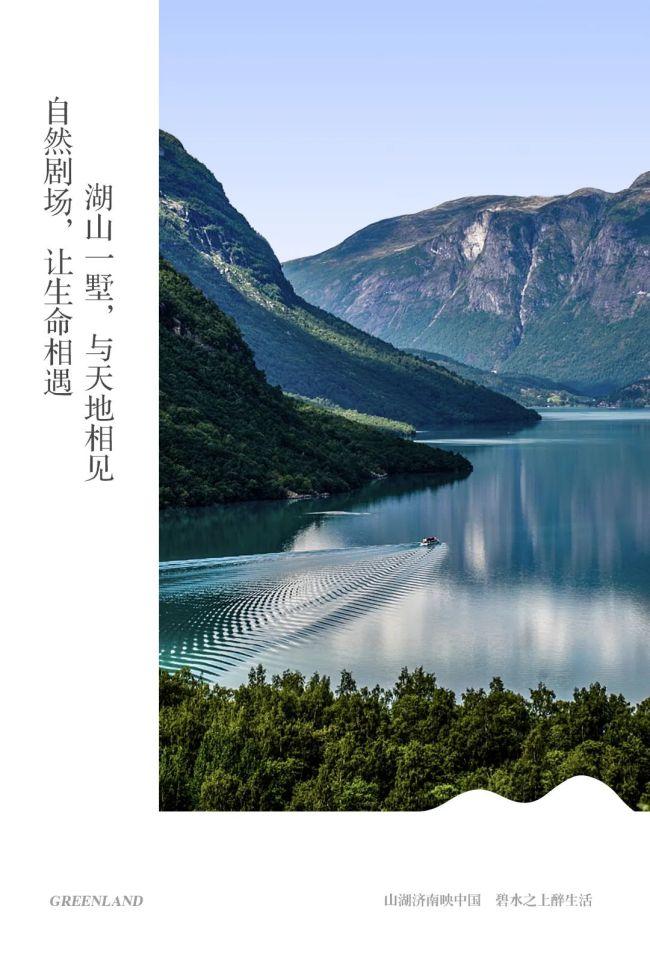 济南绿地·栖湖墅以升级版的诗意山湖居,解锁度假式理想人居