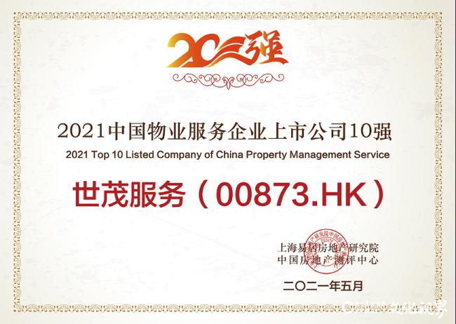 """世茂服务荣获""""中国物业上市公司10强及并购能力领先企业"""""""
