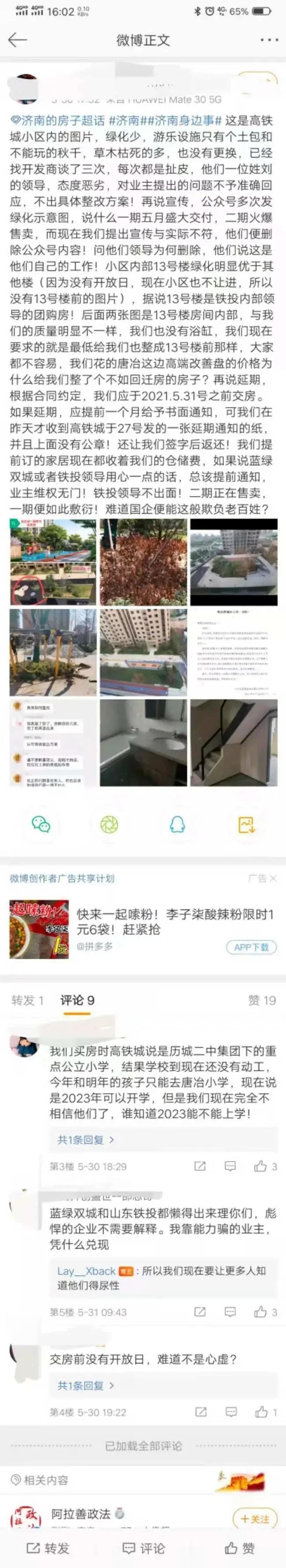 济南唐冶高铁城一期项目严重货不对板:延期交房、使用劣质水泥、配套学校未建……