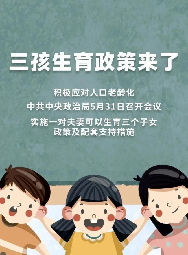 """""""三孩""""政策来了,济南银丰玖玺城精妆四房为家庭成长预留空间"""