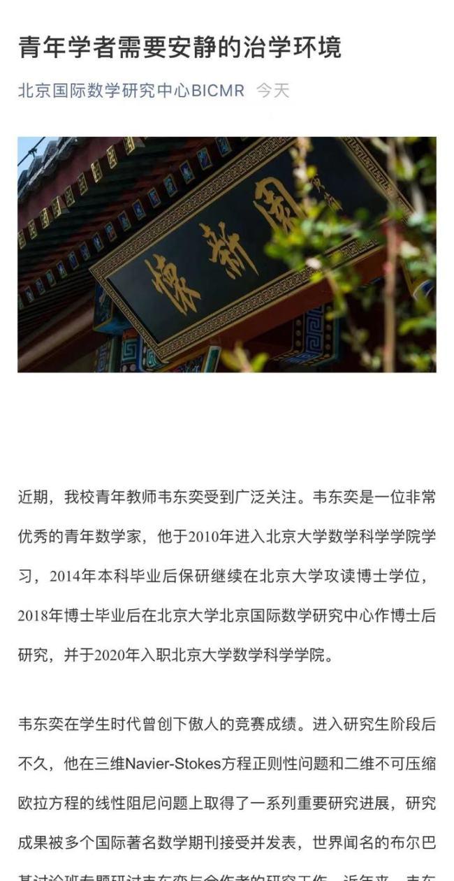 北大回应韦东奕走红网络:青年学者需要安静的治学环境