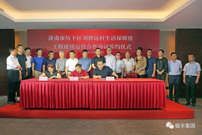 银丰集团签约开建济南历下区刘智远村生活保障房项目