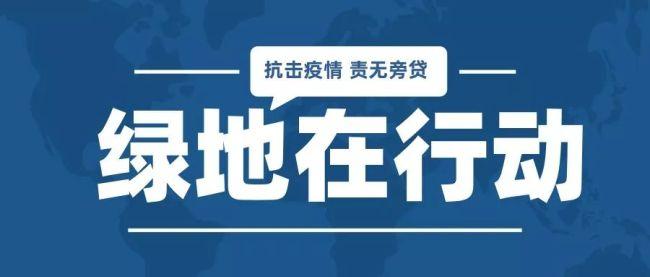 绿地集团助力抗击广东疫情,守护城市美好