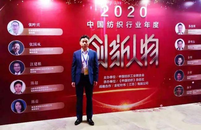 """山东如意集团副总裁陈超荣获2020""""中国纺织行业年度创新人物""""荣誉称号"""