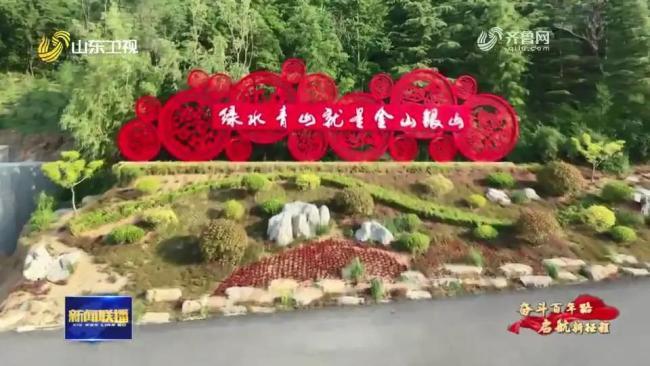 聚焦威海华夏城:守住绿水青山,发展文旅产业,带动乡村振兴