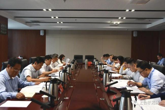 青岛上合示范区传达学习《中华人民共和国海南自由贸易港法》