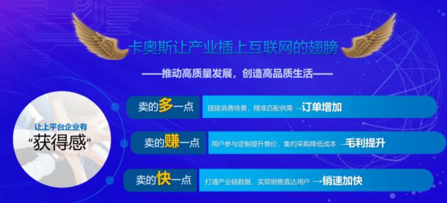 """卡奥斯向全球首次公开工业互联网平台""""中国方案""""新引擎,助力全球企业转型"""